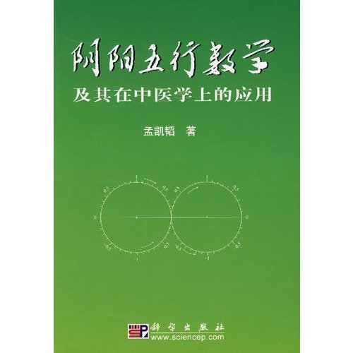 Yin and Yang of Mathematics and its applications in medicine (Traditional Chinese Medicine) (paperback) 阴阳五行数学及其在中医学上的应用 ISBN: 9787030195227