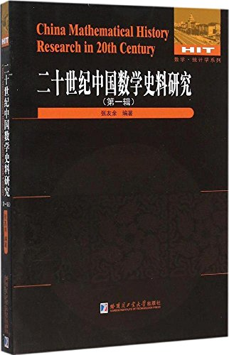 (Mathematics and Statistics Series The 20th Century Chinese Mathematics Historical Research Series 1) 数学·统计学系列 二十世纪中国数学史料研究第1辑 ISBN: 9787560354415