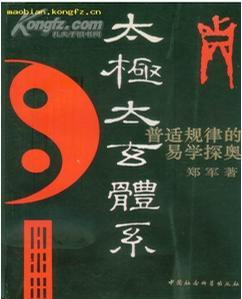 Tai ji tai xuan ti xi: Pu shi gui lü di yi xue tan ao (Mandarin Chinese Edition) (Taichi Taiyin System) 太极太玄体系 ISBN: 9787500411048