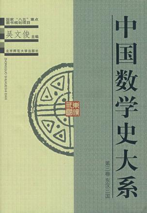 The Complete Collection of the History of Mathematics in China 中国数学史大系(第1卷/共8卷)ISBN: 9787303045556