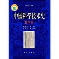 The Science and Civilization in China: Mathematics Volume 中国科学技术史·数学卷 ISBN: 9787030290533
