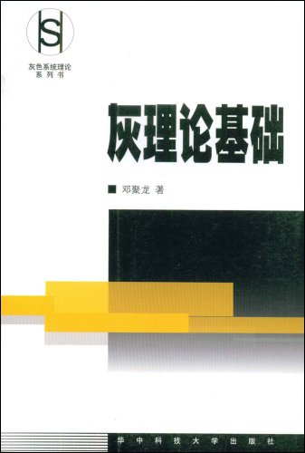 Gray System Theory theoretical basis(Chinese Edition) 灰理论基础 ISBN: 9787560925950