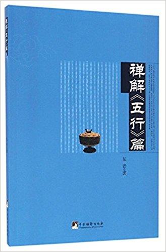 (Zen and Five Elements) 禅解五行篇