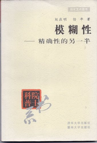 Fuzziness: the accuracy of the other half (Department of academicians Popular Science. primary and secondary school science quality education library )(Chinese Edition) 模糊性–精确性的另一半 ISBN: 7302042063