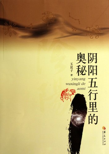 Secrets in the Yin, the Yang and Five Elements (Chinese Edition) 阴阳五行里的奥秘 ISBN: 9787508067872