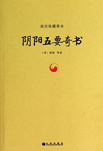 Yin and Yang, Five to Masterpieces(Chinese Edition)  故宫珍藏善本:阴阳五要奇书 ISBN: 9787510820519