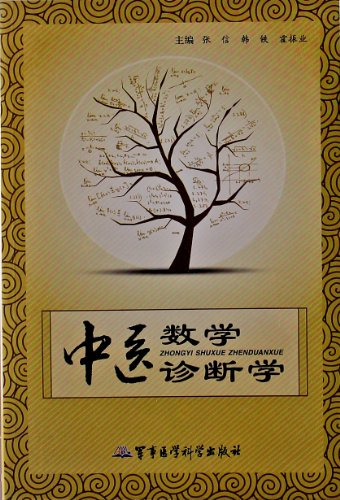 Traditional Chinese Medicine Mathematical Diagnosis 中医数学诊断学 ISBN:9787802459458