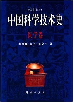 (The Science and Civilization in China: Medicine Volume) Zhongguo ke xue ji shu shi (Mandarin Chinese Edition) 中国科学技术史:医学卷 (精装) ISBN: 9787030061607