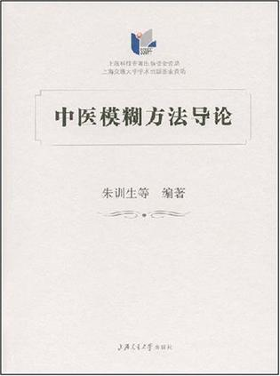 Introduction to the Fuzzy methodology for Traditional Chinese Medicine 中医模糊方法导论 ISBN: 9787313051660