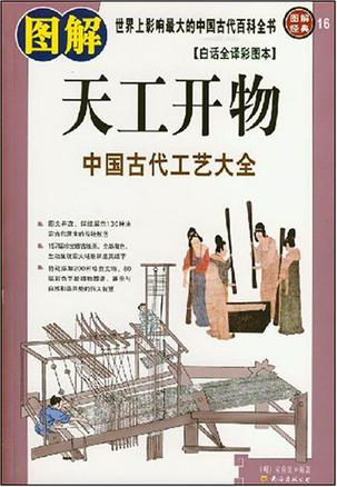 Celestial Creations (Graphic Classics 16) – The Illustrated Encyclopaedia of Ancient Chinese Technology (Chinese Edition) 图解天工开物 ISBN: 9787544238755