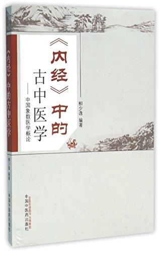 内经中的古中医学–中国象数医学概论 ISBN: 9787513229357