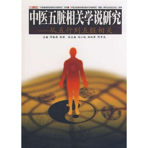 medicine-related theory of the five internal organs: the five internal organs from the five elements related guide 中医五脏相关学说研究 ISBN: 9787535946072