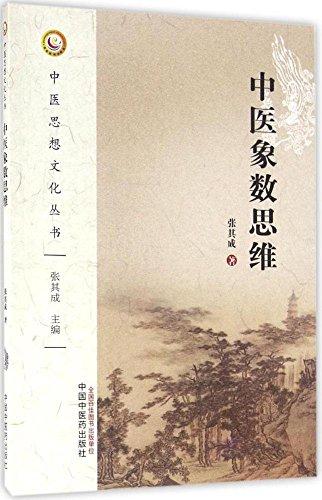 中医象数思维 ISBN: 9787513235570