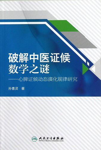 破解中医证候数学之谜 ISBN: 9787117164269