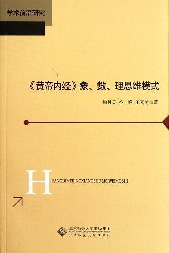 黄帝内经象数理思维模式 (学术前沿研究) (Chinese Edition) ISBN: 9787303141241